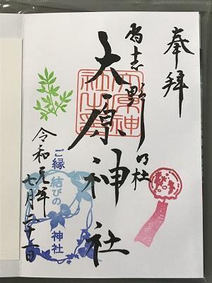 20190721大原神社12