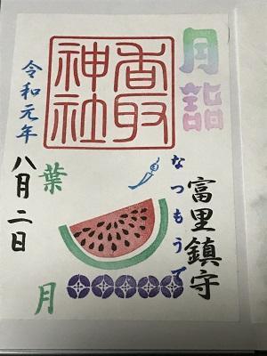 20190802富里香取神社10