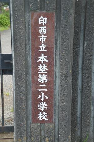 20190802本埜第二小学校02
