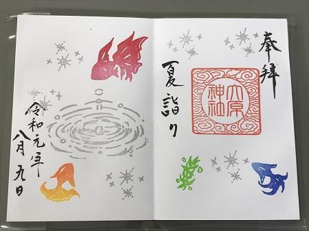 20190809大原神社11