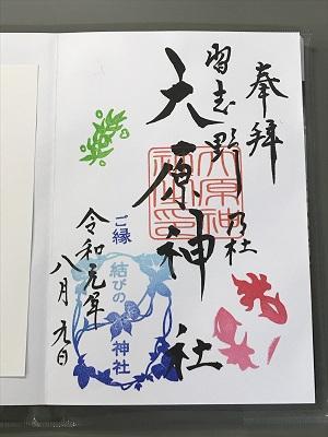 20190809大原神社10