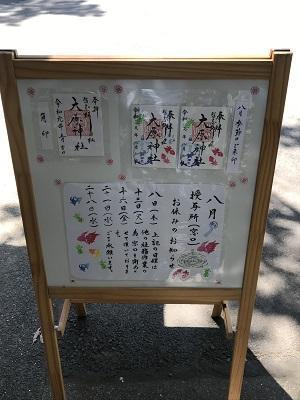 20190809大原神社08