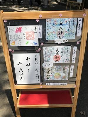 20190809大原神社07