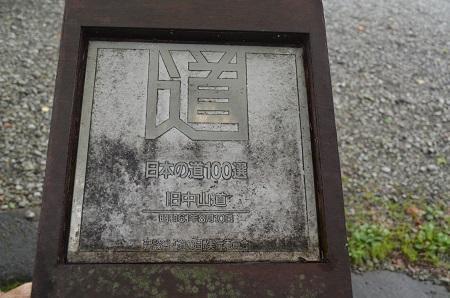 20190822旧・中山道04