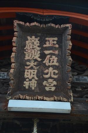 20190822大宮巌鼓神社12