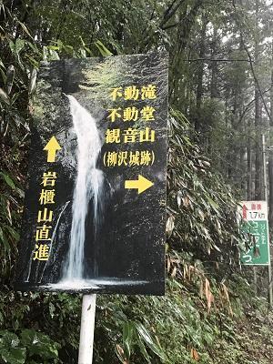 20190822観音山不動の滝01