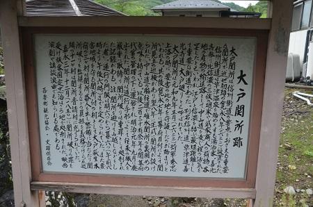 20190822大戸関所跡05