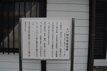 20190822大戸関所跡08
