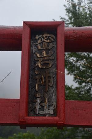 20190822蜜岩神社11