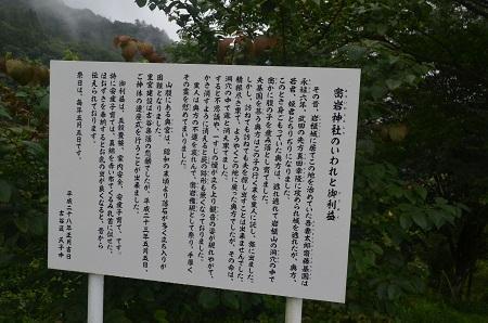 20190822蜜岩神社12