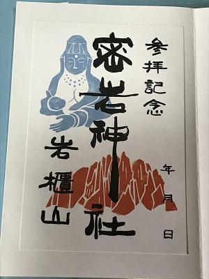 20190822蜜岩神社22