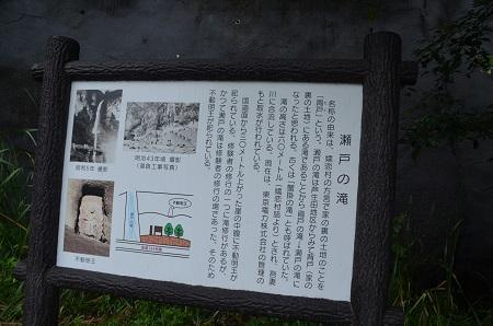 20190822瀬戸の滝03
