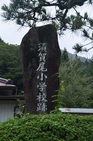 20190822須賀尾分校08