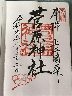 20190822岩島菅原神社19