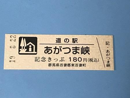20190822道の駅 あがつま峡17