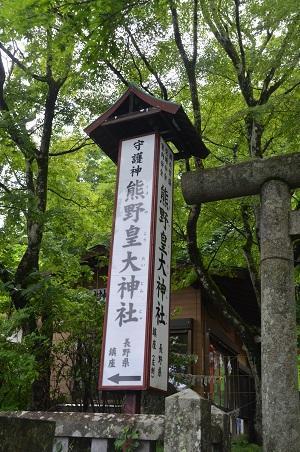 20190823熊野皇大神社04