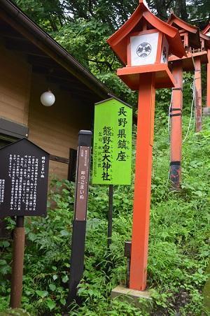 20190823熊野皇大神社12