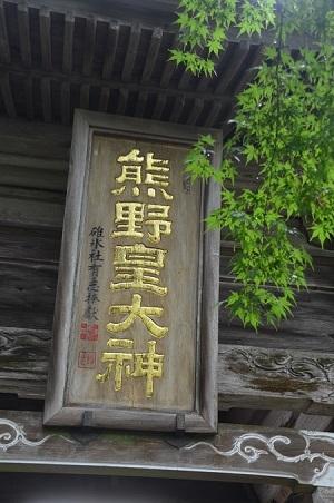 20190823熊野皇大神社15
