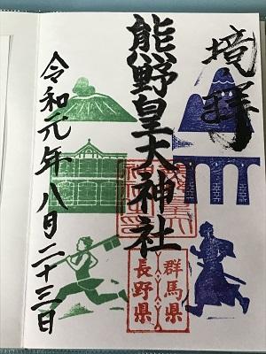 20190823熊野皇大神社36