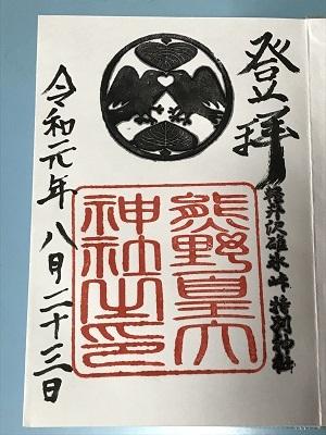 20190823熊野皇大神社35