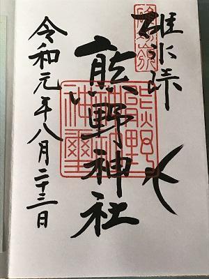20190823碓氷峠熊野神社14