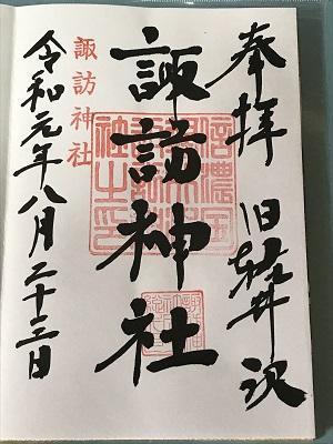 20190823諏訪神社18