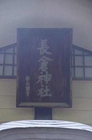 20190823長倉神社13