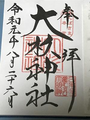 20190826大杉神社40