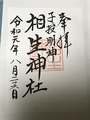 20190826大杉神社46