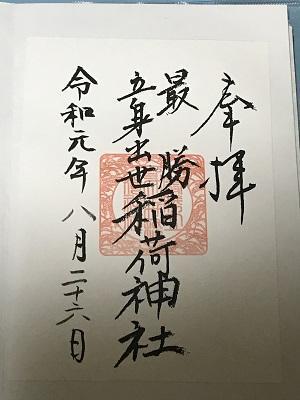 20190826大杉神社43