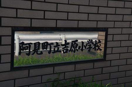 20190826吉原小学校02
