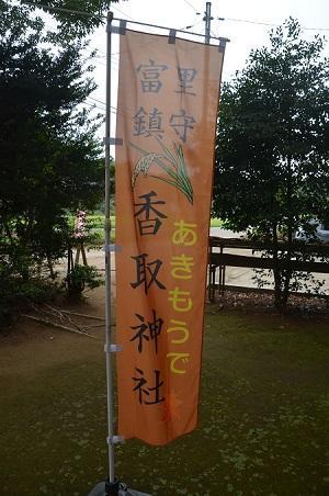 20190904冨里香取神社06