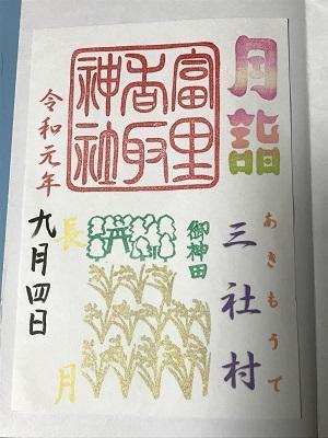 20190904冨里香取神社10