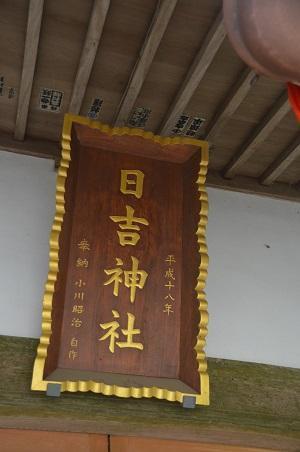 20190904東金日吉神社14