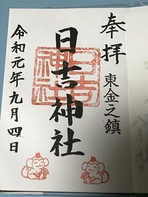 20190904東金日吉神社24