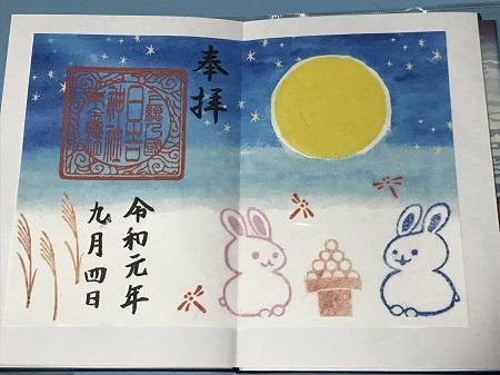 20190904東金日吉神社27