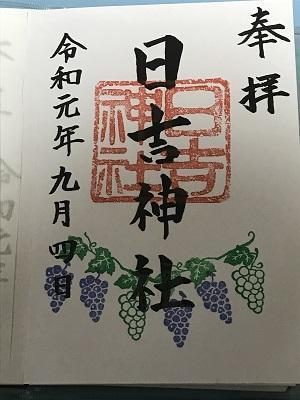 20190904東金日吉神社25