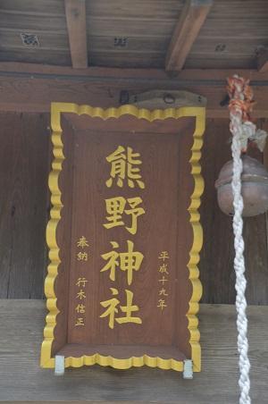 20190904求名熊野神社06