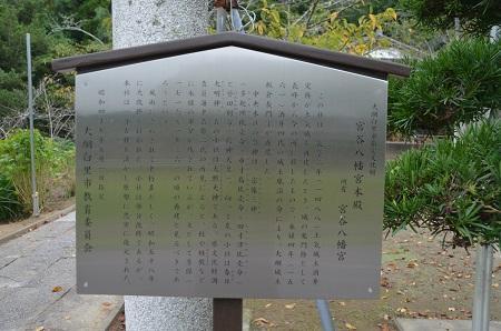 20190904宮谷八幡神社03