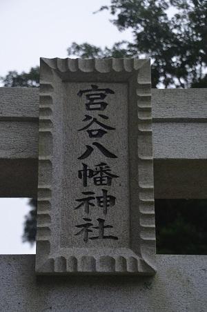 20190904宮谷八幡神社21