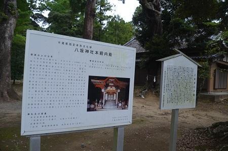20190904松之郷八坂神社04