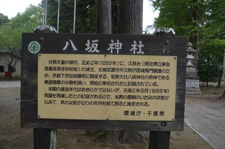 20190904松之郷八坂神社03