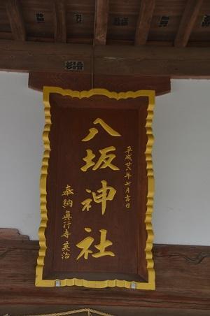 20190904松之郷八坂神社07
