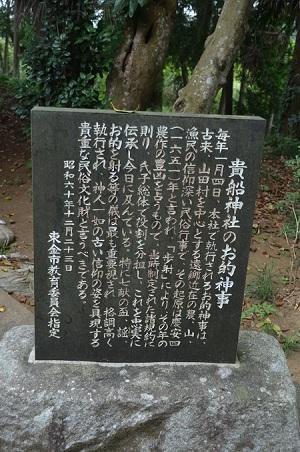 20190904山田貴船神社18