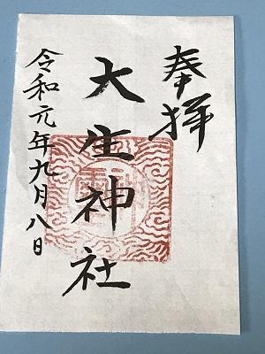 20190907大生神社26