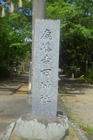 20190908鹿嶋吉田神社01