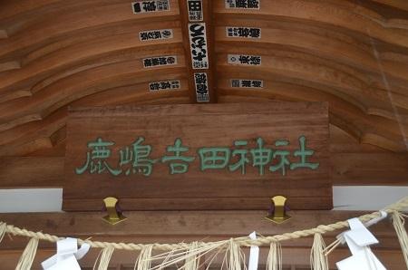 20190908鹿嶋吉田神社09