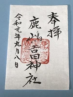 20190908鹿嶋吉田神社23