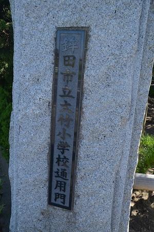 20190915大竹小学校03