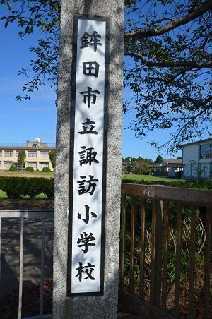20190915諏訪小学校05
